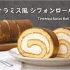 tiramisu ish chiffon swiss roll chiffon cake roll recipe main photo